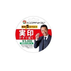 ハンコヤドットコム ハンコヤドットコムカード 5000円券 実印|yamada-denki