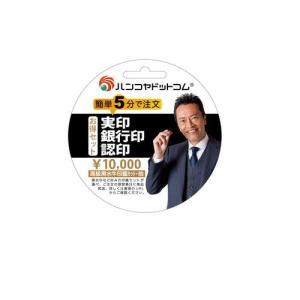 ハンコヤドットコム ハンコヤドットコムカード 10000円券 銀行印・実印・認印セット|yamada-denki