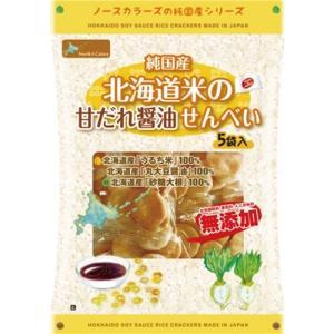 ノースカラーズ 北海道米の甘だれ醤油せんべい15g×5袋 揚げ菓子・スナック菓子・862