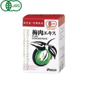 ウメケン 有機 梅肉エキス 40g|yamada-denki