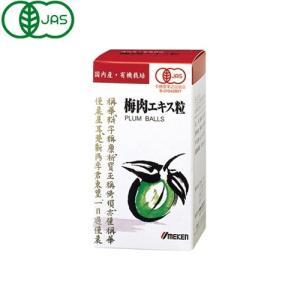 ウメケン 有機 梅肉エキス 粒90g|yamada-denki