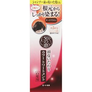 ロート製薬 50の恵 頭皮いたわりカラートリートメント DB (ダークブラウン) (150g)|yamada-denki