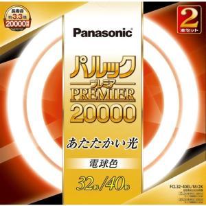 パナソニック FCL3240ELM2K 丸型蛍光灯 パルックプレミア20000 32形+40形 2本セット(電球色) yamada-denki