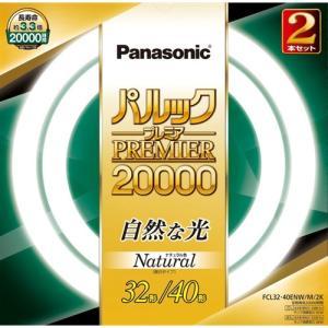 パナソニック FCL3240ENWM2K 丸型蛍光灯 パルックプレミア20000 32形+40形 2本セット(ナチュラル色) yamada-denki
