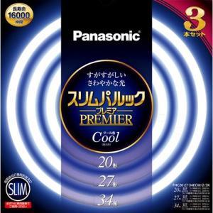 パナソニック FHC202734ECW23K 丸型蛍光灯 スリムパルックプレミア 20形+27形+34形 3本セット(クール色) yamada-denki