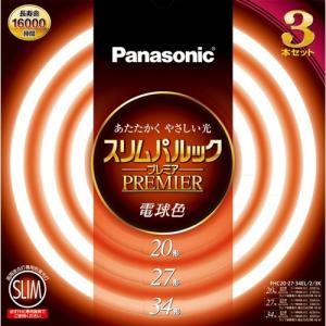 パナソニック FHC202734EL23K 丸型蛍光灯 スリムパルックプレミア 20形+27形+34形 3本セット(電球色)|yamada-denki