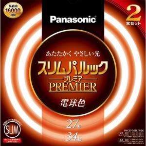 パナソニック FHC2734EL22K 丸型蛍光灯 スリムパルックプレミア 27形+34形 2本セット(電球色)|yamada-denki