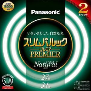 パナソニック FHC2734ENW22K 丸型蛍光灯 スリムパルックプレミア 27形+34形 2本セット(ナチュラル色) yamada-denki