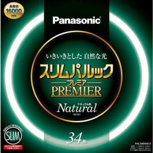 パナソニック FHC34ENW2 丸型蛍光灯 スリムパルックプレミア 34形(ナチュラル色)|yamada-denki
