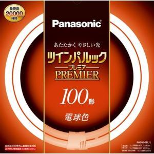 パナソニック FHD100ELL 丸型蛍光灯 ツインパルックプレミア 100形(電球色)|yamada-denki