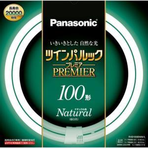 パナソニック FHD100ENWL 丸型蛍光灯 ツインパルックプレミア 100形(ナチュラル色)|yamada-denki
