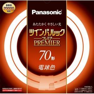 パナソニック FHD70ELL 丸型蛍光灯 ツインパルックプレミア 70形(電球色) yamada-denki