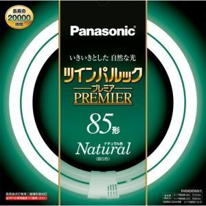 パナソニック FHD85ENWL 丸型蛍光灯 ツインパルックプレミア 85形(ナチュラル色) yamada-denki