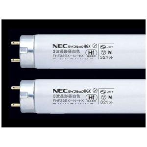 NEC FHF32EX-N-HX-2P 直管蛍光灯(高周波点灯形) ライフルックN-HGX 3波長形昼白色 32形 2本パック|yamada-denki