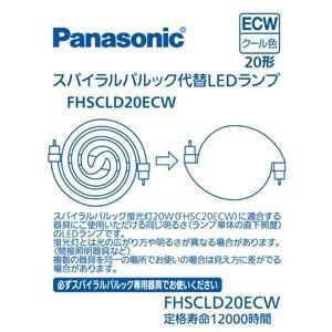 パナソニック FHSCLD20ECW スパイラルパルック型LEDランプ・クール色 Panasonic FHSC20ECWの代替用LEDランプ|yamada-denki