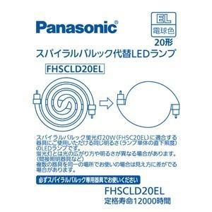 パナソニック FHSCLD20EL スパイラルパルック型LEDランプ・電球色 Panasonic FHSC20ELの代替用LEDランプ|yamada-denki