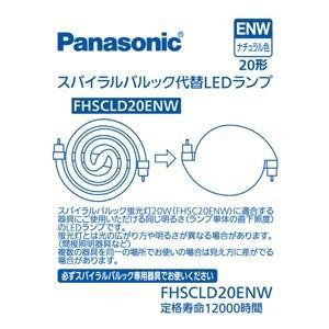 パナソニック FHSCLD20ENW スパイラルパルック型LEDランプ・ナチュラル色 Panasonic FHSC20ENWの代替用LEDランプ|yamada-denki