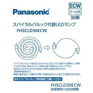 パナソニック FHSCLD30ECW スパイラルパルック型LEDランプ・クール色 Panasonic FHSC30ECWの代替用LEDランプ|yamada-denki