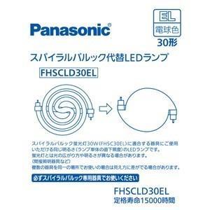 パナソニック FHSCLD30EL スパイラルパルック型LEDランプ・電球色 Panasonic FHSC30ELの代替用LEDランプ|yamada-denki