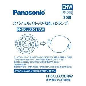 パナソニック FHSCLD30ENW スパイラルパルック型LEDランプ・ナチュラル色 Panasonic FHSC30ENWの代替用LEDランプ|yamada-denki