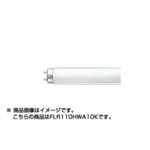 パナソニック FLR110HW/A/10K 直管蛍光灯(ラピッドスタート形) ハイライト 白色 110形 10本入り|yamada-denki
