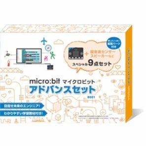 SB C&S micro:bit アドバンスセット/MB-B001 ロボット|yamada-denki