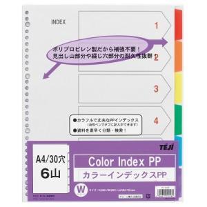 テージー IN-3406 カラーインデックス|yamada-denki