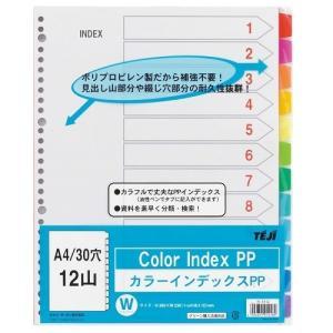 テージー IN-3412 カラーインデックス|yamada-denki