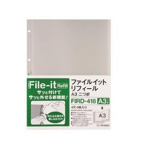 テージー FIRD-418 ファイルイットリフィルA3|yamada-denki