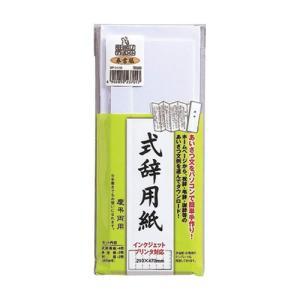 マルアイ 式辞用紙 インクジェットプリンタ対応 奉書風 GP-シシ10|yamada-denki