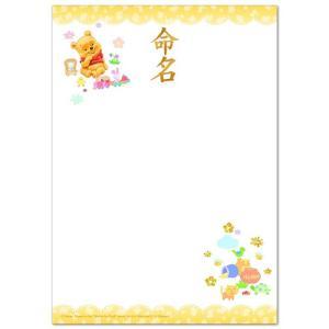 マルアイ ディズニー 命名紙 IJ命名用紙 A4 ベビープー 3枚 GP-Dメ13C|yamada-denki