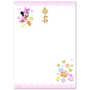 マルアイ ディズニー 命名紙 IJ命名用紙 A4 ベビーミニー 3枚 GP-Dメ13P|yamada-denki