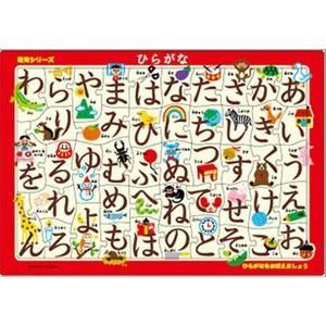 アポロ社 ピクチュアパズル ひらがな 46ピース|yamada-denki