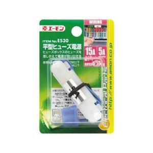 エーモン工業  E530平型ヒューズ電源|yamada-denki