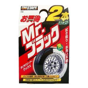 プロスタッフ 702 ミスターブラック2本パック  420ml(1本)|yamada-denki
