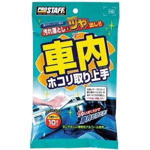プロスタッフ F-40 車内ホコリ取り上手  10枚|yamada-denki