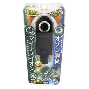 ヤック CD-131 イゾナイザー・ハイブリッド BK yamada-denki
