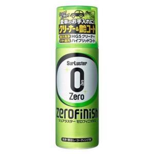 シュアラスター S-125 ゼロフィニッシュ 300ml スプレーして拭くだけコーティング|yamada-denki