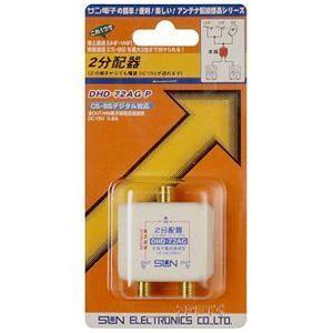 サン電子 DHD-72AG-P  ノイズカット2分配器|yamada-denki