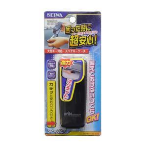 セイワ W288 キーケース2   ブラック|yamada-denki