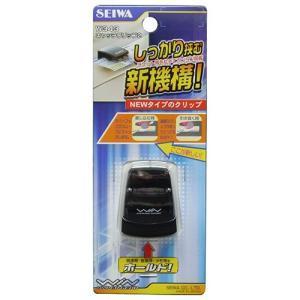 セイワ W343 キャッチクリップ2   ブラック|yamada-denki