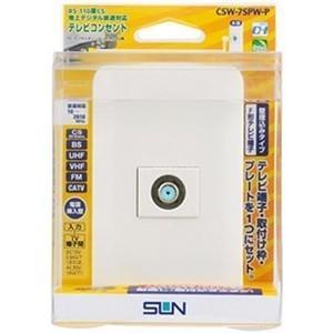 サン電子 CSW-7SPW-P コンパクトテレビ端子|yamada-denki