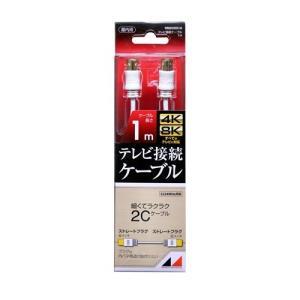 日本アンテナ RM2GSS1A 高品質テレビ接続ケーブル 1m|yamada-denki