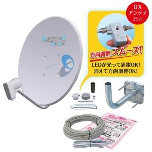 DXアンテナ BC453SCK 2K/4K/8K 衛星放送対応 BS・110度CSデジタルアンテナセ...