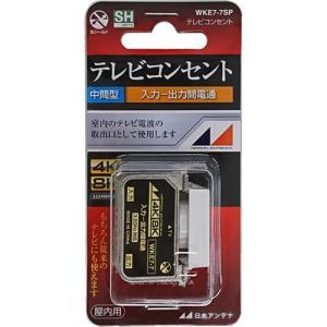 日本アンテナ WKE77SP テレビコンセント 4K8K対応