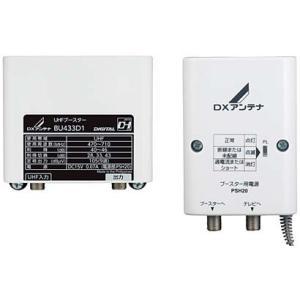 DXアンテナ BU433D1 UHFブースター|yamada-denki