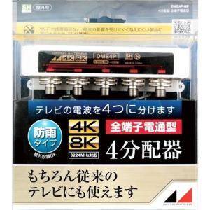 日本アンテナ DME4P-BP 4K8K対応屋外用4分配器(全端子電通型)|yamada-denki