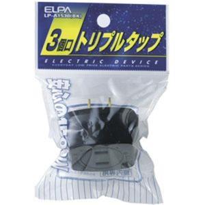 ELPA LP-A1530-BK トリプルタップ(3個口) yamada-denki