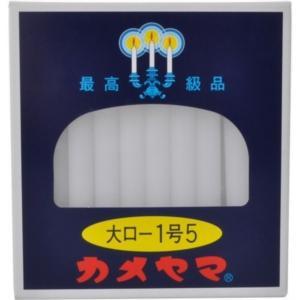 カメヤマローソク 大ロ-1号5 40本 【日用消耗品】|yamada-denki