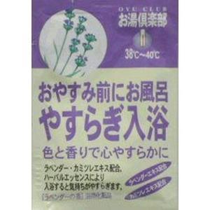 五洲薬品 お湯倶楽部 やすらぎ入浴剤 25G お湯倶楽部|yamada-denki